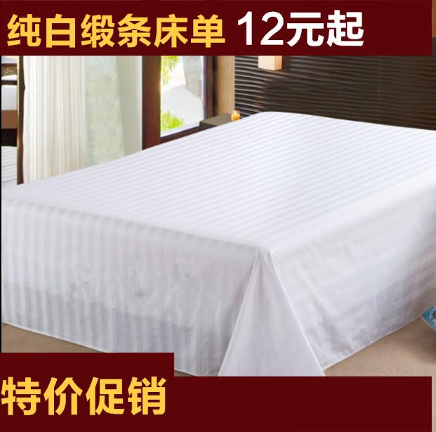 夏季床单宾馆酒店床上用品非纯棉白色炕单被单2米被套1.2m被罩1.5