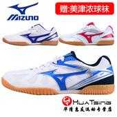 美津浓乒乓球鞋男鞋女款正品专业透气防滑乒乓球专用运动鞋训练鞋