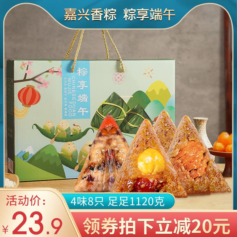 粽子蛋黄肉粽嘉兴鲜肉粽子端午节送礼甜豆沙大粽子蜜枣粽子礼盒装