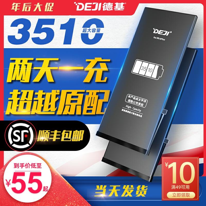 【出口全球品牌】德基正品苹果6电池iphone6苹果7/7p/6s/8/6splus/6p/6sp/5/5s/5c/se/x六七八手机电池大容量