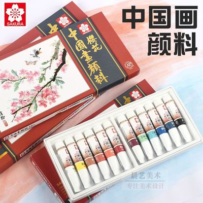 Sakura Chinese Painting Pigment Set 12 Colors 24 Colors For Beginners Ink Painting Meticulous Painting Landscape Painting Chinese Painting Pigments