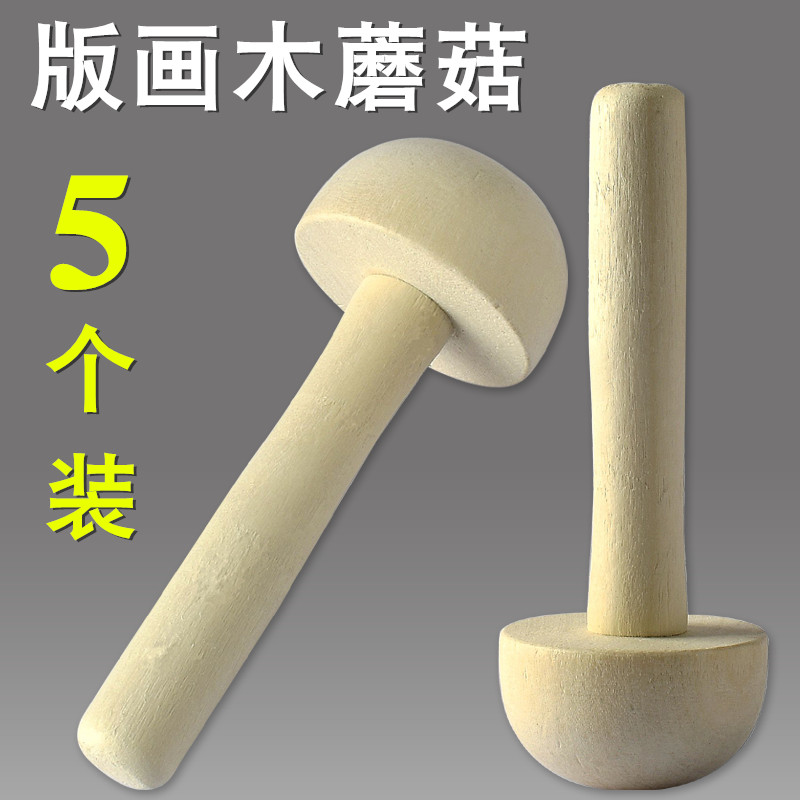 版画木蘑菇木墨托 版画颜料工具版画拓印 木刻板用木蘑菇实木模型 Изображение 1