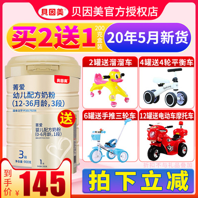 【裸价直降/140元】贝因美菁爱3段奶粉爱加+幼儿配方奶粉900克