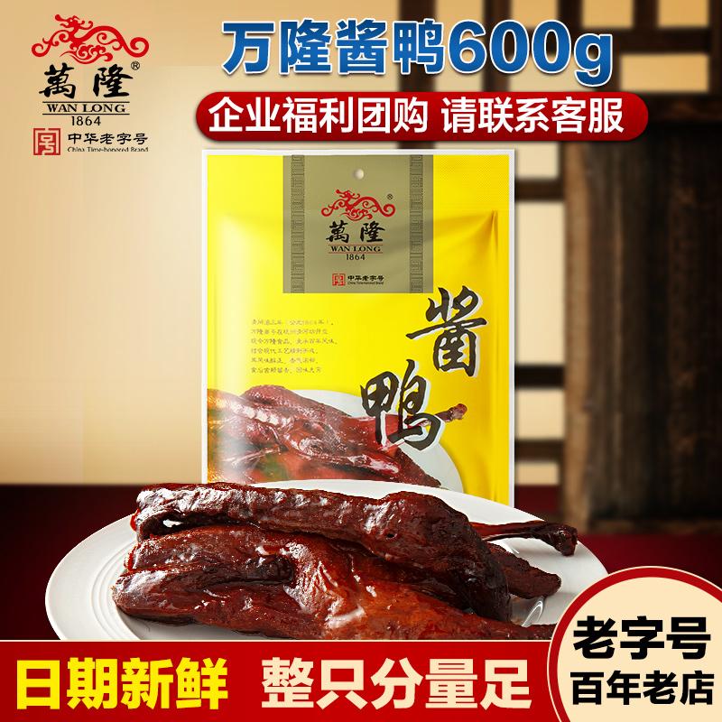 杭州特产中华老字号万隆酱鸭600g酱板鸭卤味肉类熟食鸭肉零食礼盒
