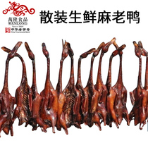 Bandung bulk sauce Old duck 600g-700g hangzhou specialty sauce plate Duck duck meat sauce Duck whole raw duck authentic