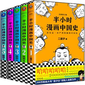 半小时漫画中国史全套5册1正版书