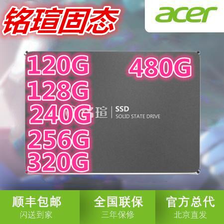 铭�u128G SSD固态硬盘 A6L 非120G 240G MLC颗粒 行货正品联保3年