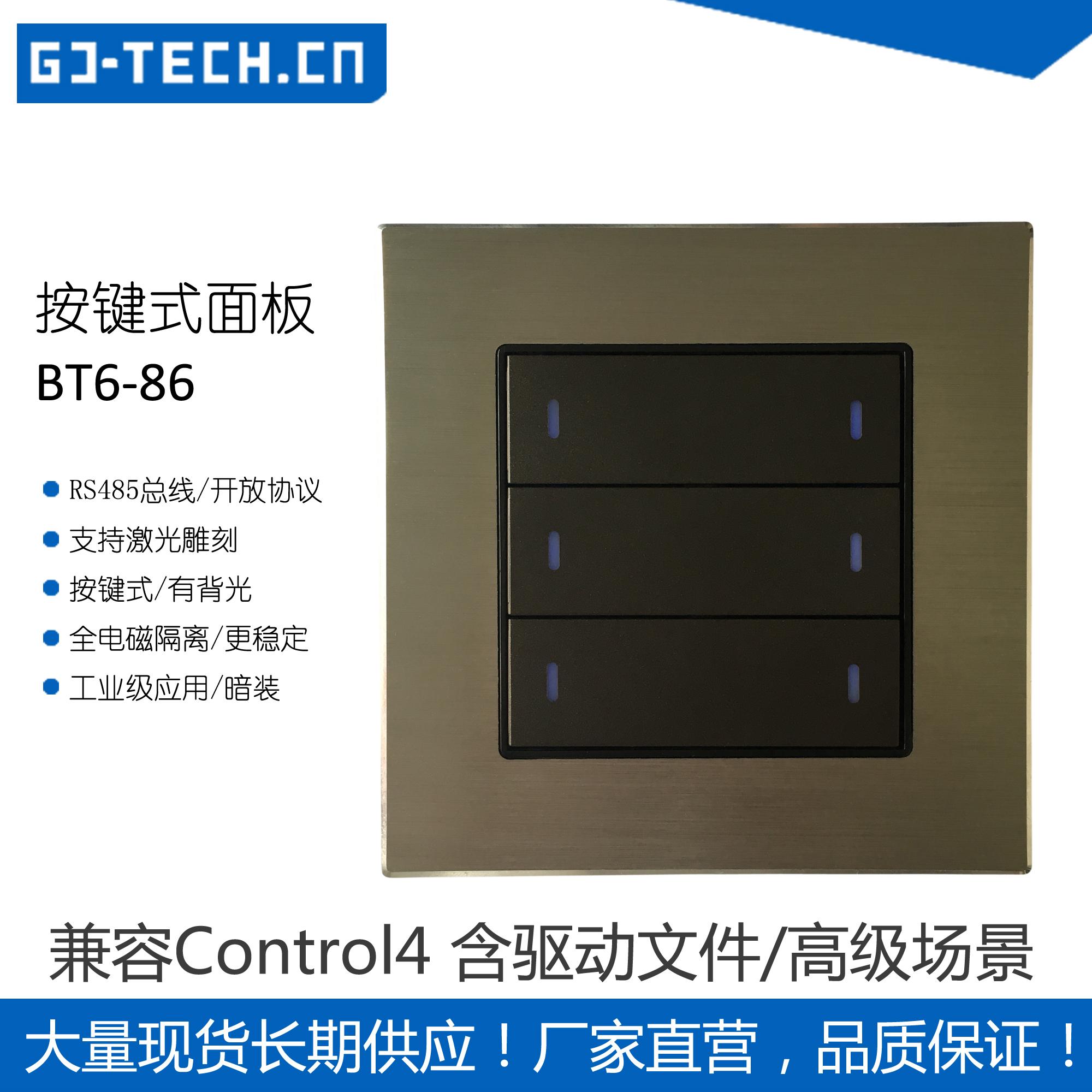Совместимый Control4 6 связь кнопка панель 86 переключатель панель RS485 новый серебряный цвет бесплатная доставка