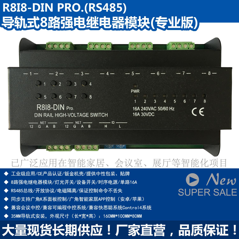 Конференц-управление Программируемое 8-канальное реле 16A Может быть подключено к быстрому AMX SMIT Serial 485 professional версия