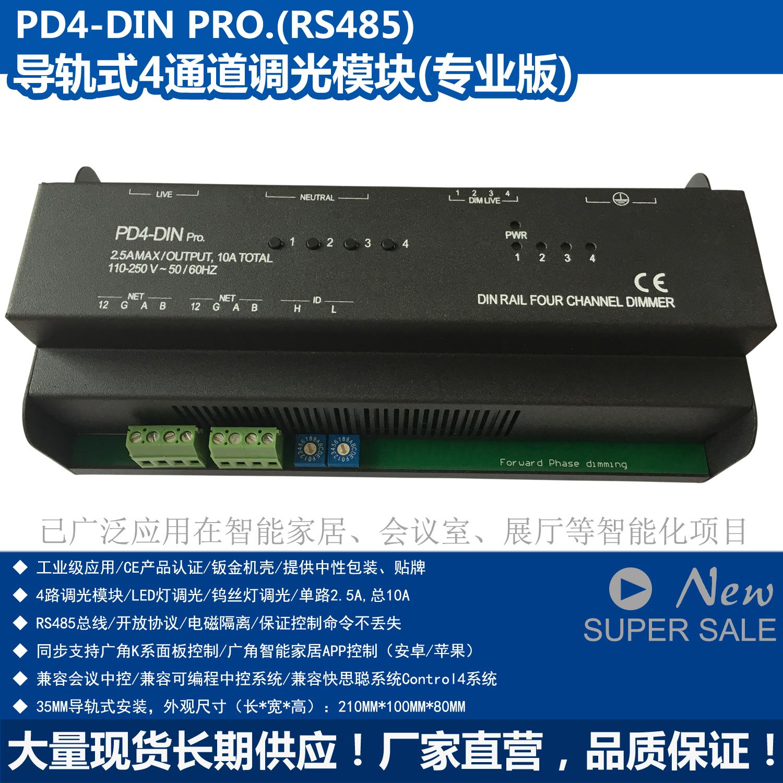 Умный домой умный конференция на контроле 4 дорога контролируемое кремний затемнение устройство может быть доступен AMX сокращенный на контроле RS485