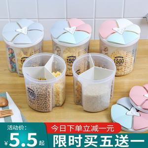 五谷杂粮储物罐塑料分格收纳罐厨房家用食品密封豆子豆类收纳盒