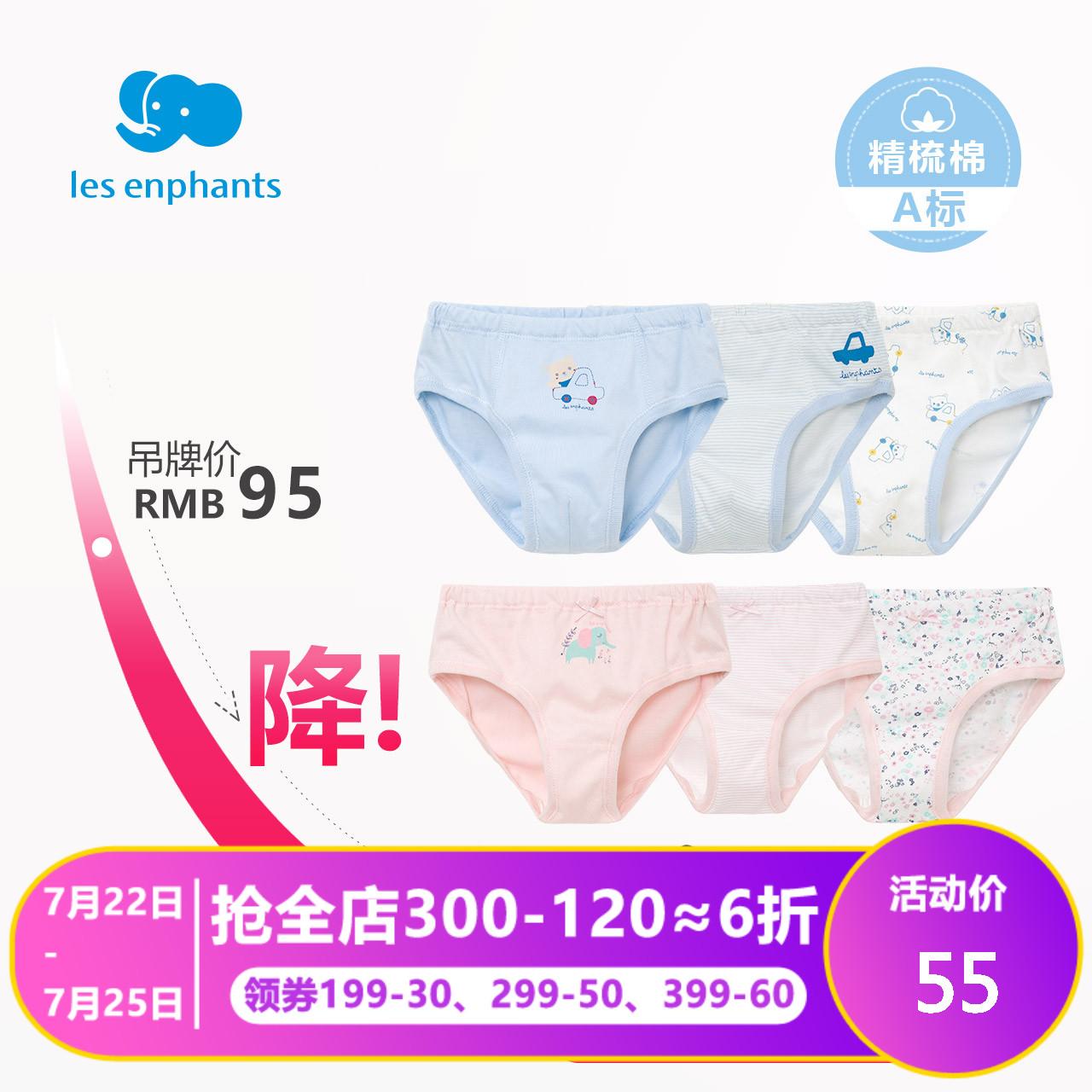 丽婴房儿童内裤男女宝宝纯棉三角裤小童卡通短裤100%棉内裤3条装