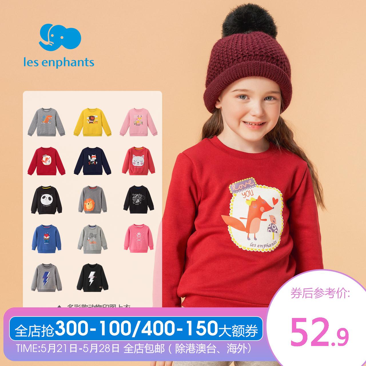 丽婴房童装女童打底衫男童加绒T恤冬装儿童夹棉卫衣保暖外套上衣