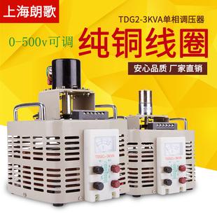 电动调压器单相220V自耦3KVA接触式交流电源5KW可调变压器0-500V