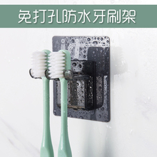 Jianyue toothbrush, face wash, mouthwash cup holder, simple, traceless, multi-functional wall suction type, hole free, toothbrush cup set