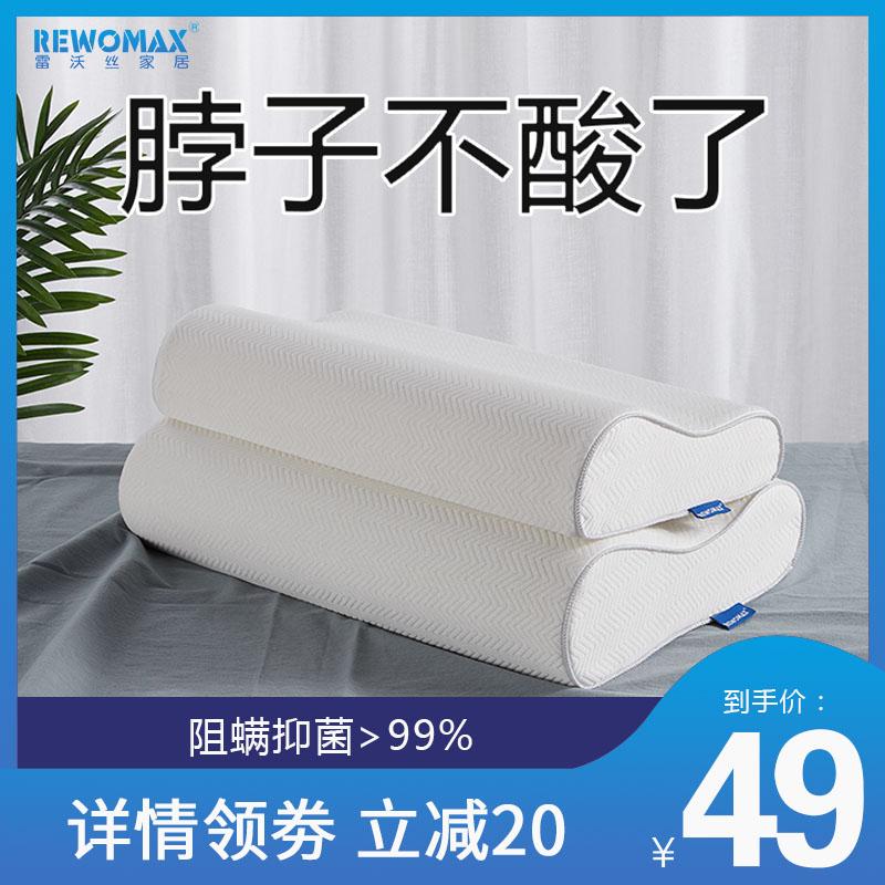 枕头 单人护颈椎助睡眠防螨虫带枕套高低枕乳胶慢回弹记忆棉枕头