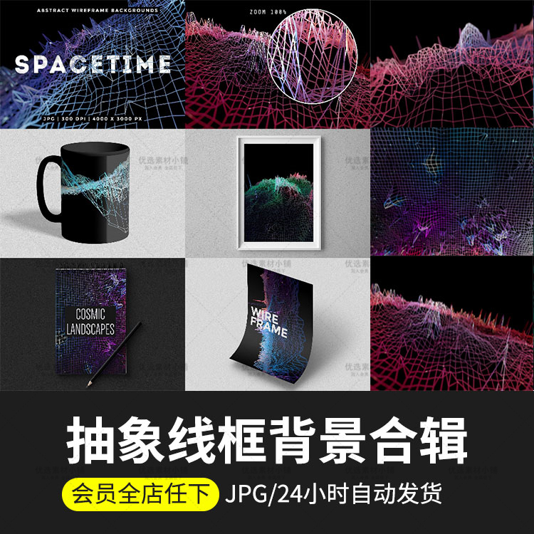 High definition spatiotemporal space grid curve discount abstract theme wireframe technology background design material picture