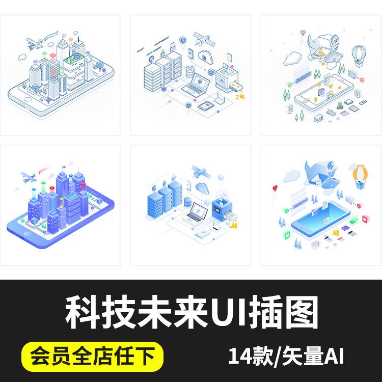 科技未来渐变UI图标图表数字未来现代城市等距插图AI矢量素材