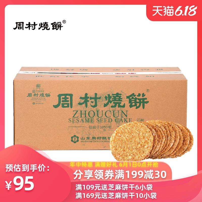 周村烧饼山东特产如意礼55g*18袋零食芝麻饼香酥薄脆礼盒送礼