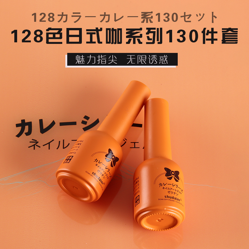 128 Color Japanese phototherapy nail polish new durable coffee series coffee red manicure shop special suit