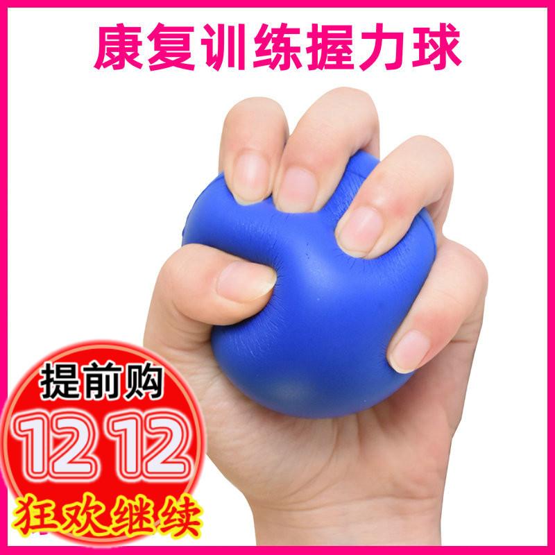 邦梦达训练老人器材握力器球握力球