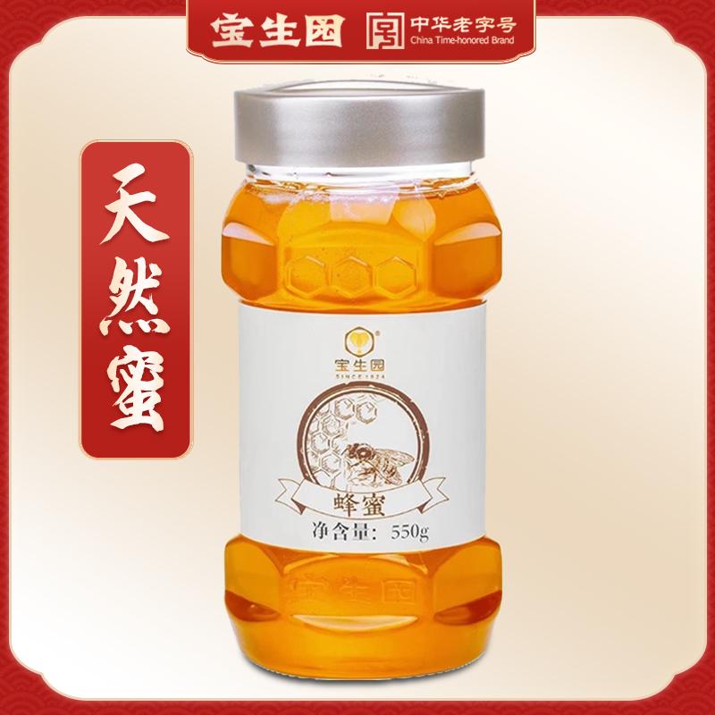 中华老字号宝生园纯正天然瓶土蜂蜜