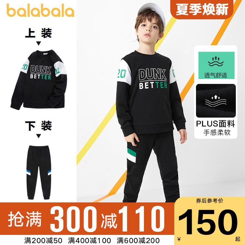 巴拉巴拉男童运动套装中大童休闲两件套儿童洋气春秋2021新款童装