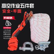 高空作业安全绳套装户外墙防坠落蜘蛛人吊绳坐板国标耐磨安装空调