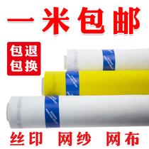 月销3万米丝印网布丝印网纱丝网印刷涤纶丝网布筛网40一420目