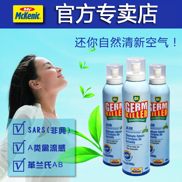 GK original imported air freshener, indoor room, home and family taste water. Harmless to human body