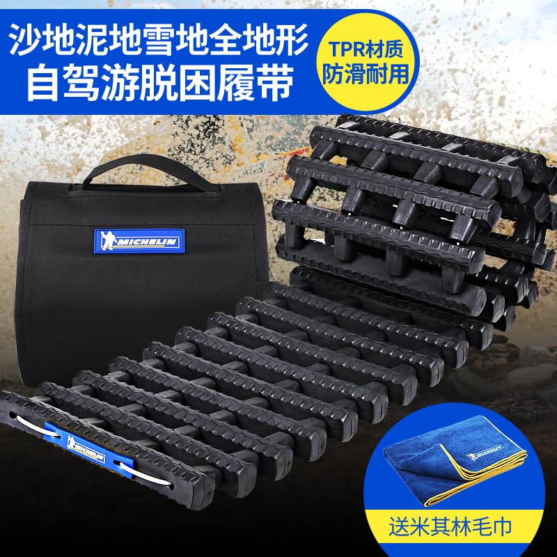 米其林SUV越野车脱困板泥沙雪地防滑器自驾游自救汽车用救援履带