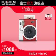 mini90相機富士instaxFujifilmmini90一次成像立拍立得迷你90