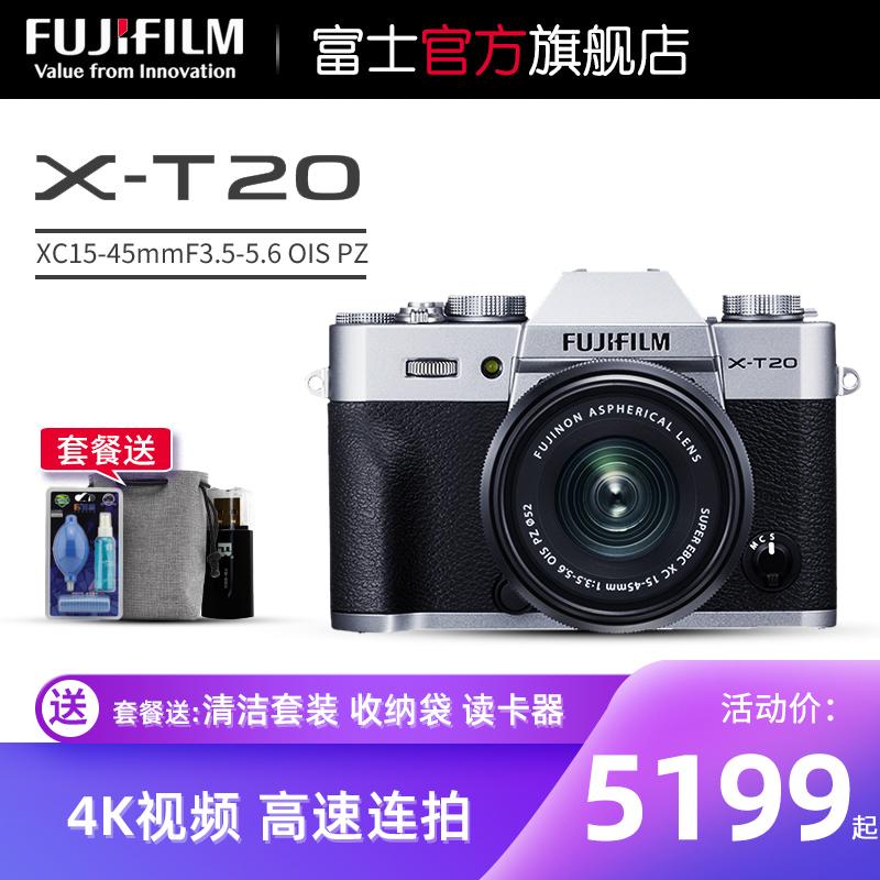 【旗舰店】富士 X-T20套机(15-45mm)微单vlog相机 富士xt20无反