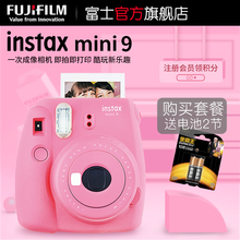 Fujifilm富士instaxmini9一次成像立拍立得迷你9mini9相机