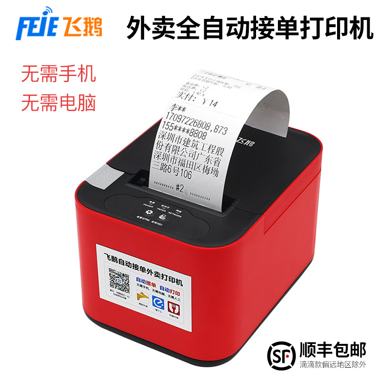 SF Express Flying Goose Takeaway Fully Automatic Order Printer Wireless WiFi Cutter Meituan Are Hungry Are You Like Weimeng Mini Program gprs4G Bluetooth 58 80 Moth Cloud Printer FP58w