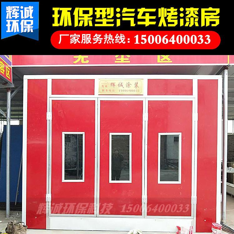 标准环保汽车烤漆房碳纤维加热高温房家具喷漆房uv光氧催化机配件