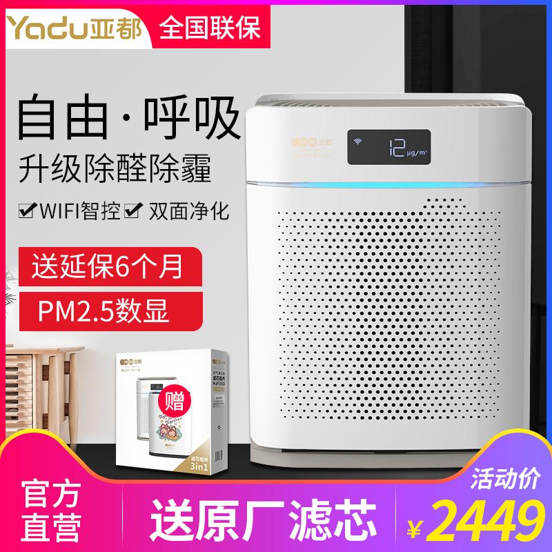 [亚都东方卫士专卖店空气净化,氧吧]亚都空气净化器KJ400G-P3D除月销量1件仅售2449元