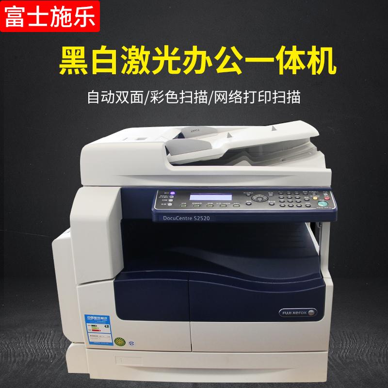 Фудзи применять музыка S2520NDA черно-белое a3 лазер печать копия машина сканирование комплекс машинально лазер машинально офис