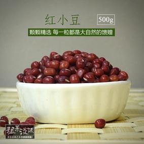 【红小豆】农家500g赤小豆新油小红豆