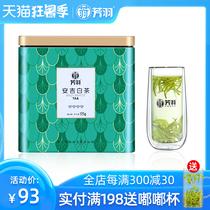 新茶叶克散装雨前二级绿茶春茶250芳羽安吉白茶新茶上市2018