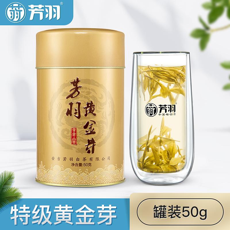 2019年新茶上市芳羽黄金芽50克 明前特级 安吉白茶黄金叶春茶绿茶