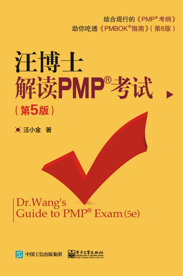 2018 汪博士解读PMP考试 第5版 项目管理考试教程辅导书籍 pmp项目管理专业考试指南教材 6版配套应试技巧 顺利通过pmbok考试指南