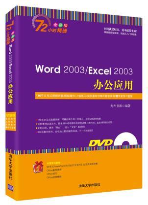 【正版现货】Word 2003/Excel 2003办公应用/办公软件应用书计算机教材office软件自学教程 表格制作书籍电脑入门办公软件教材
