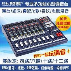 EAROBE WF-4G四路六路十二路调音台小型混音台DSP效果USB蓝牙遥控