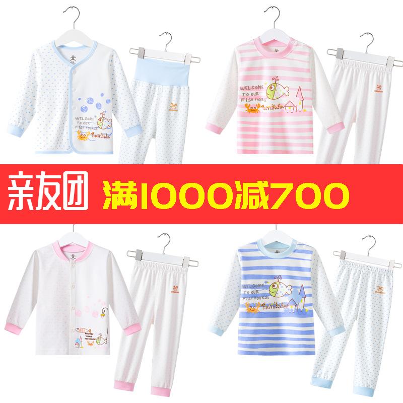 0-5岁婴幼儿内衣套装春冬季男2纯棉睡衣宝宝秋衣秋裤两件套女儿童