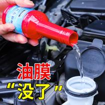 玻璃爽油膜去除剂前挡风玻璃清洁剂去油膜去污清洗黑科技汽车用品