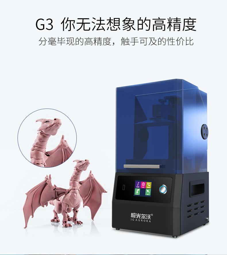 【官方正品】年中钜惠 极光尔沃G3高精度LCD光固化3d打印机