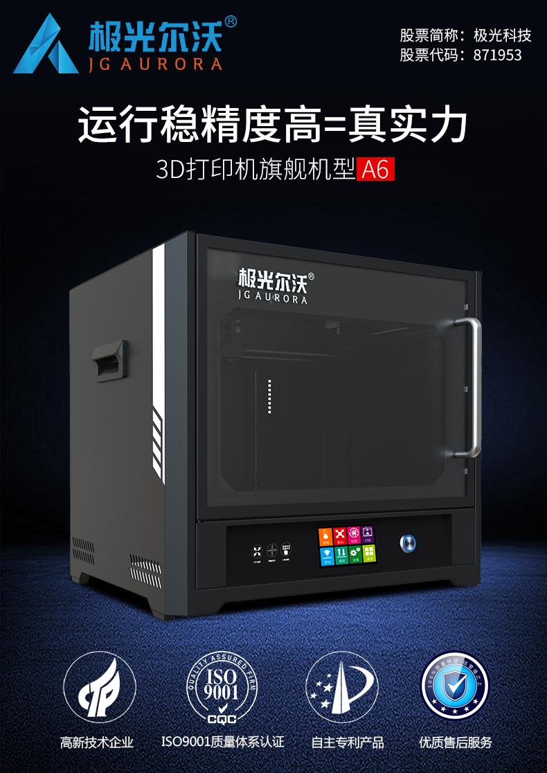 【官方正品】年中钜惠 极光尔沃3d打印机A6准工业高精度,厂家直发
