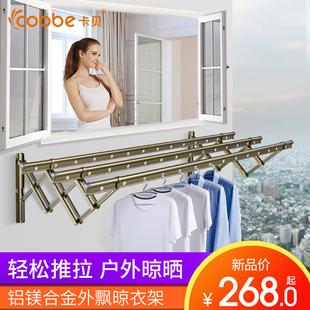 卡贝阳台外晾衣架固定三杆外墙活动可伸缩折叠墙壁式外用户外推拉