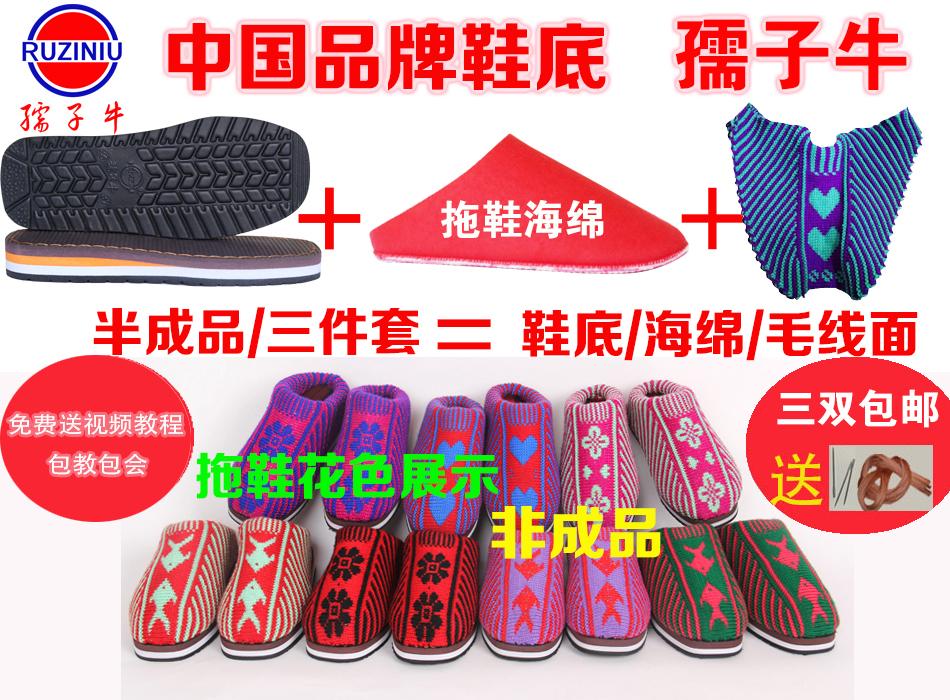 手工毛线拖鞋棉鞋半成品材料包防滑孺子牛底织好毛线鞋面帮海绵帮